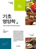 도서 이미지 - 기초영양학