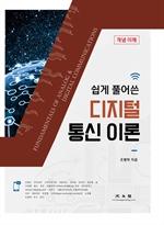 도서 이미지 - 디지털통신이론 (쉽게 풀어 쓴)