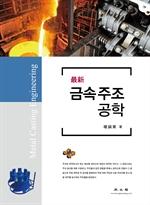 도서 이미지 - (最新) 금속주조공학