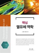 도서 이미지 - (핵심) 열유체 역학