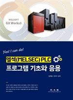 도서 이미지 - 멜섹(MELSEC) PLC 프로그램 기초와 응용 (Yes! I can do!)