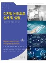 도서 이미지 - 디지털 논리회로 설계 및 실험
