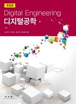 도서 이미지 - (개정판) 디지털공학