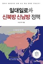 도서 이미지 - 일대일로와 신북방 신남방 정책