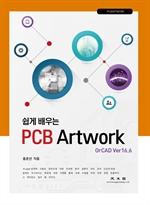 도서 이미지 - (쉽게 배우는) PCB Artwork OrCAD Ver 16.6