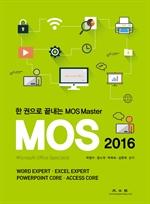 도서 이미지 - 한 권으로 끝내는 MOS Master (MOS 2016)