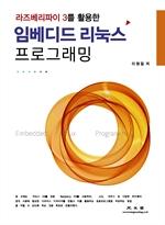 도서 이미지 - 임베디드 리눅스 프로그래밍(라즈베리파이 3를 활용한)