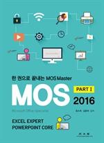 도서 이미지 - (한권으로 끝내는) MOS Master part1 2016