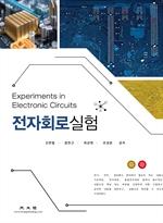 도서 이미지 - 전자회로 실험