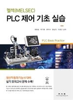 도서 이미지 - (멜섹)PLC 제어기초실습