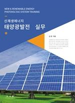 도서 이미지 - 신재생에너지 태양광발전 실무