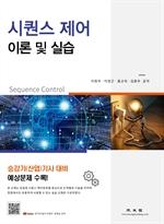 도서 이미지 - 시퀀스 제어 이론 및 실습