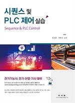 도서 이미지 - 시퀀스 및 PLC 제어 실습
