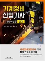 도서 이미지 - 기계정비 산업기사(기계정비실무 실기)