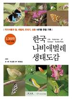 도서 이미지 - 한국 나비애벌레 생태도감