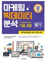도서 이미지 - 마케팅 빅데이터 분석 (마케팅빅데이터관리사 1급, 2급 필기 교재)