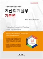 도서 이미지 - 예산회계실무[기본편_2020년도] (지방자치단체 및 공공기관의)