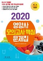 도서 이미지 - 2020 영양사 모의고사 핵심 문제집