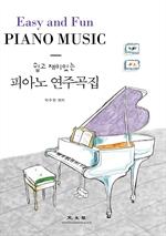 도서 이미지 - (쉽고 재미있는) 피아노 연주곡집
