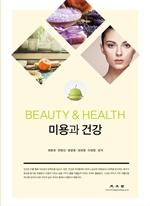 도서 이미지 - 미용과 건강
