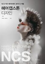 도서 이미지 - 헤어 캡스톤 디자인 (NCS기반 헤어트렌드 분석 및 개발)
