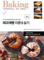 도서 이미지 - 제과제빵 이론 & 실기