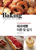 도서 이미지 - 제과제빵 이론 및 실기