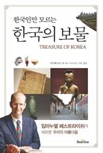 도서 이미지 - 한국의 보물