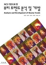 도서 이미지 - (NCS 기반으로 한) 뷰티 트렌드 분석 및 개발