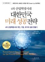 도서 이미지 - 대한민국 미래 성공전략(4차 산업혁명시대)
