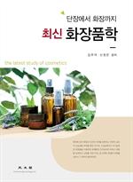 도서 이미지 - 최신 화장품학 2018