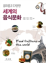 도서 이미지 - 흥미롭고 다양한 세계의 음식문화