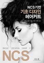도서 이미지 - NCS 기반 기초 디자인 헤어커트