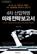 도서 이미지 - 4차 산업혁명 미래 전략 보고서