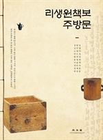 도서 이미지 - 리생원책보 주방문