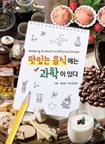 도서 이미지 - 맛있는 음식에는 과학이 있다
