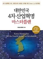 도서 이미지 - 대한민국 4차 산업혁명 마스터플랜