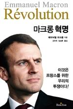 도서 이미지 - 마크롱 혁명