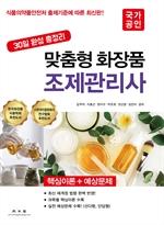 도서 이미지 - 맞춤형 화장품 조제관리사 (30일 완성 총정리)