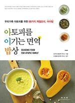 도서 이미지 - 아토피를 이기는 면역 밥상 (우리가족 아토피를 위한 88가지 계절요리, 아이밥)