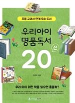 도서 이미지 - 우리 아이 명품 독서 20선(초등 교과서 연계 우수 도서)