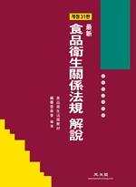 도서 이미지 - 식품위생관계법규 31판