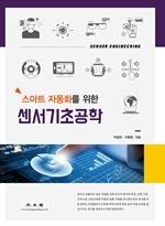 도서 이미지 - 센서기초공학 (스마트 자동화를 위한)