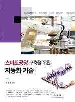 도서 이미지 - 자동화 기술 (스마트공장 구축을 위한)