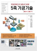 도서 이미지 - NX(UG) CAD/CAM 5축 가공기술 (2축에서 5축까지)