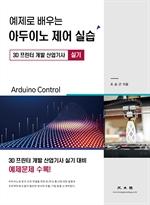 도서 이미지 - 예제로 배우는 아두이노 제어 실습 (3D 프린터 개발 산업기사, 실기)