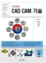 도서 이미지 - CATIA CAD CAM 기술