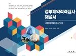 도서 이미지 - 정부계약적격심사 해설서 (국방계약을 중심으로)