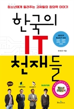 도서 이미지 - 한국의 IT 천재들