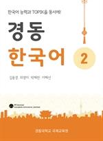 도서 이미지 - 경동한국어2